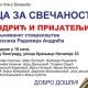 Marijana_Pilipović_Ruski_dom_svečana_akademija_Radomir_Andrić